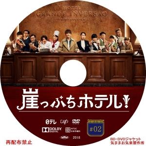 gakeppuchihotel_DVD02.jpg