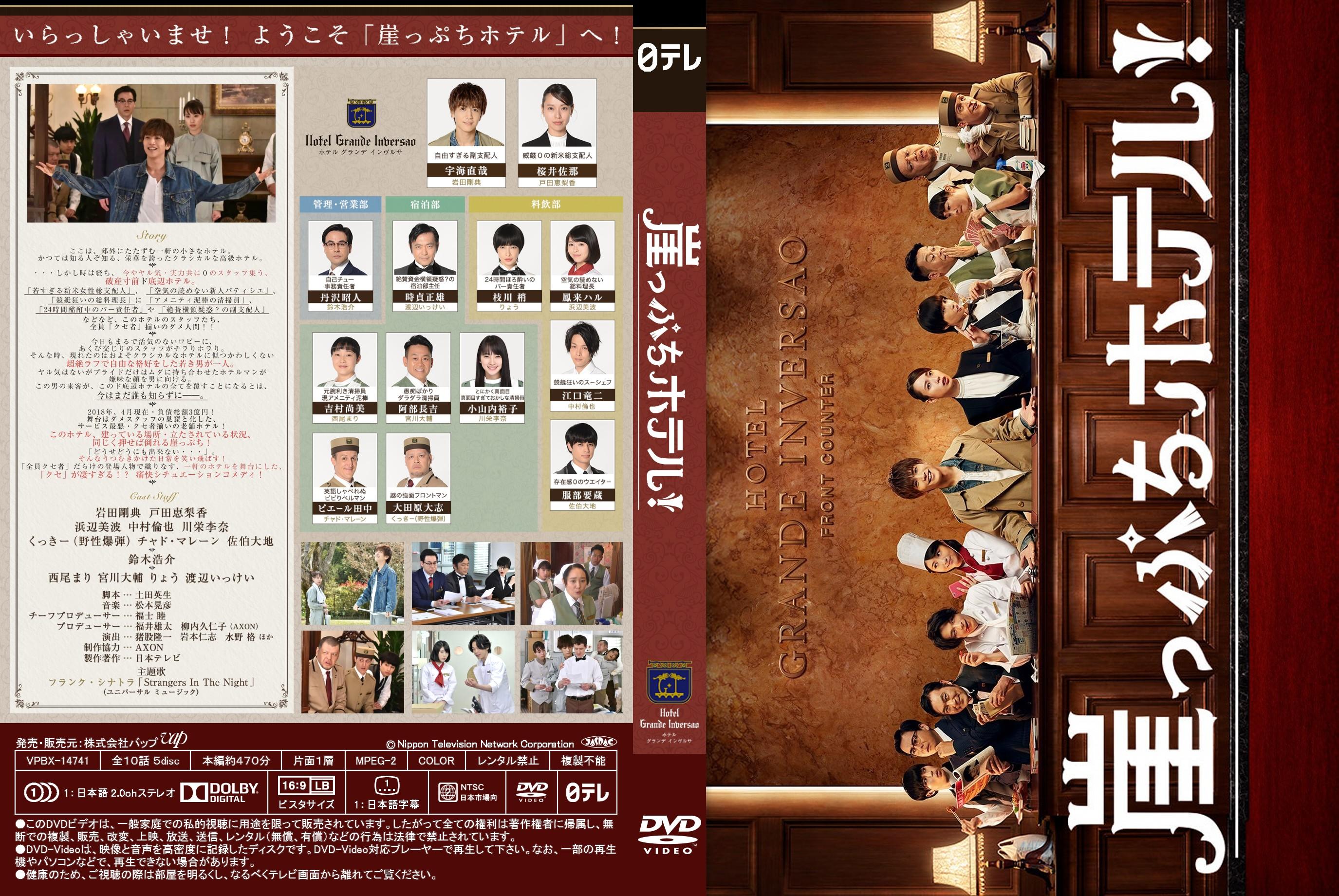 gakeppuchihotel_b.jpg