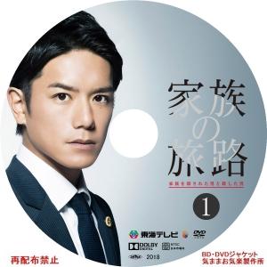 kazoku_no_tabiji_DVD01.jpg