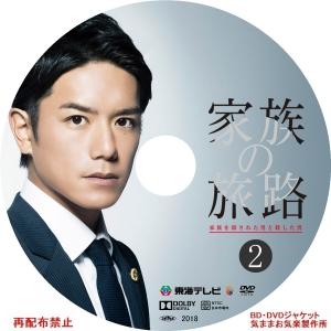 kazoku_no_tabiji_DVD02.jpg
