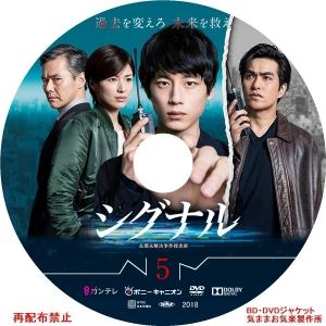 signal_DVD05.jpg