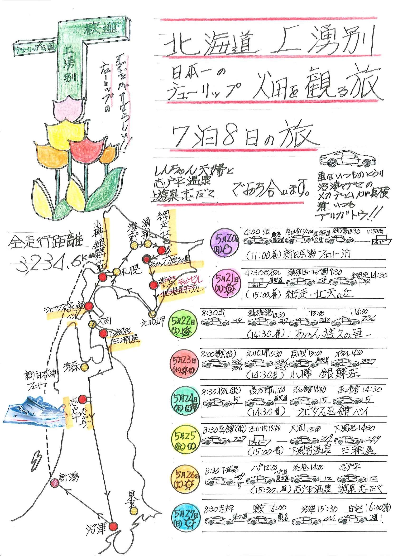 20185北海道1