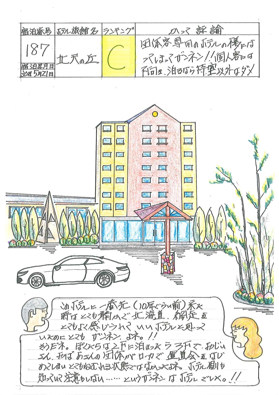 20185北海道4