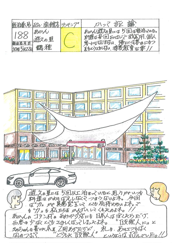 20185北海道7