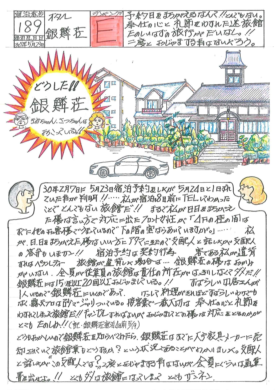 20185北海道9