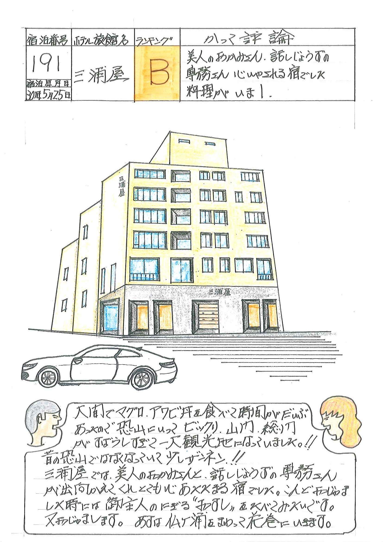 20185北海道13