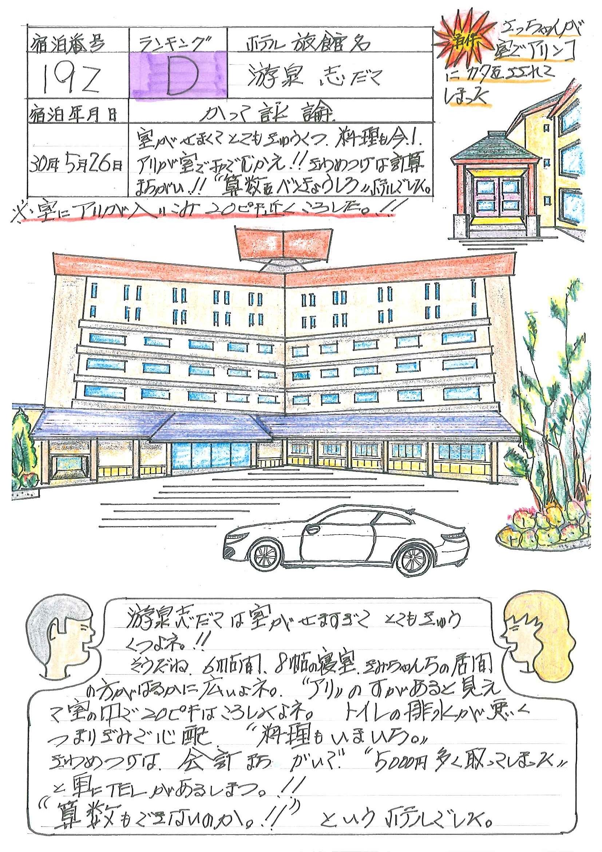 20185北海道15