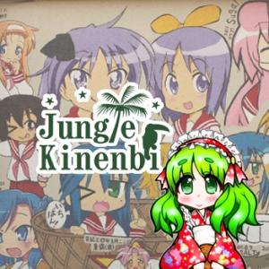 ジャングル記念日