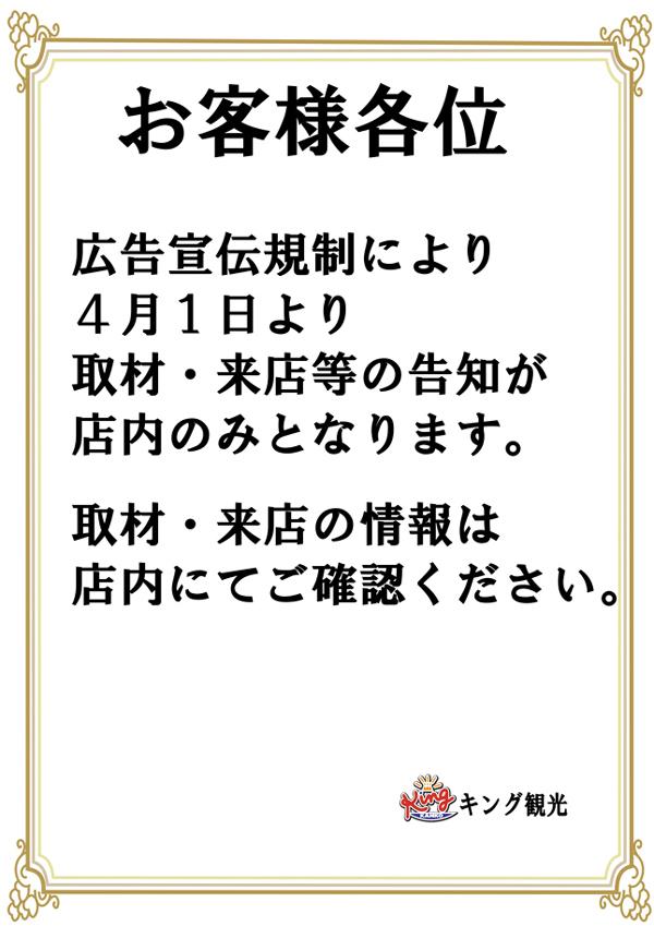 20180405-kisei.jpg