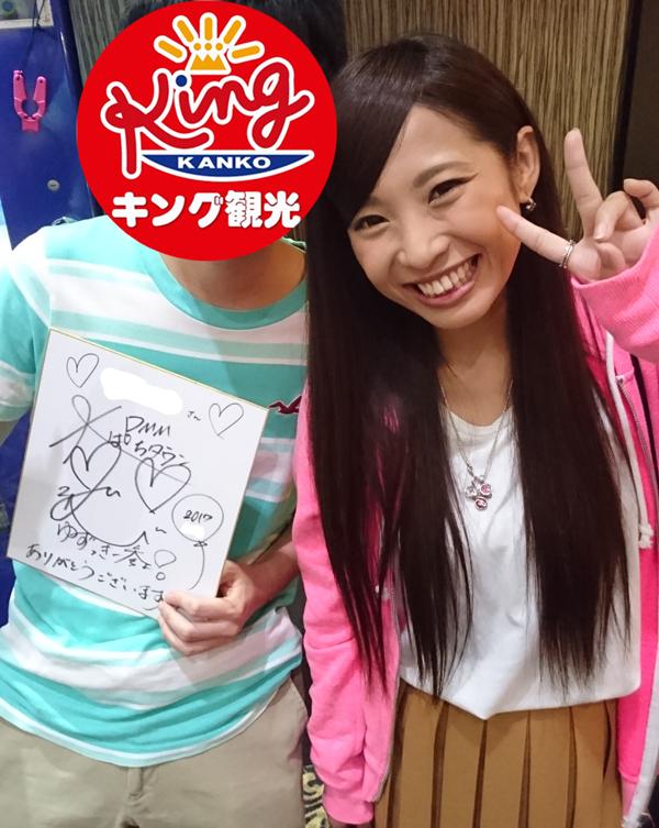20180405-yuzuki.jpg