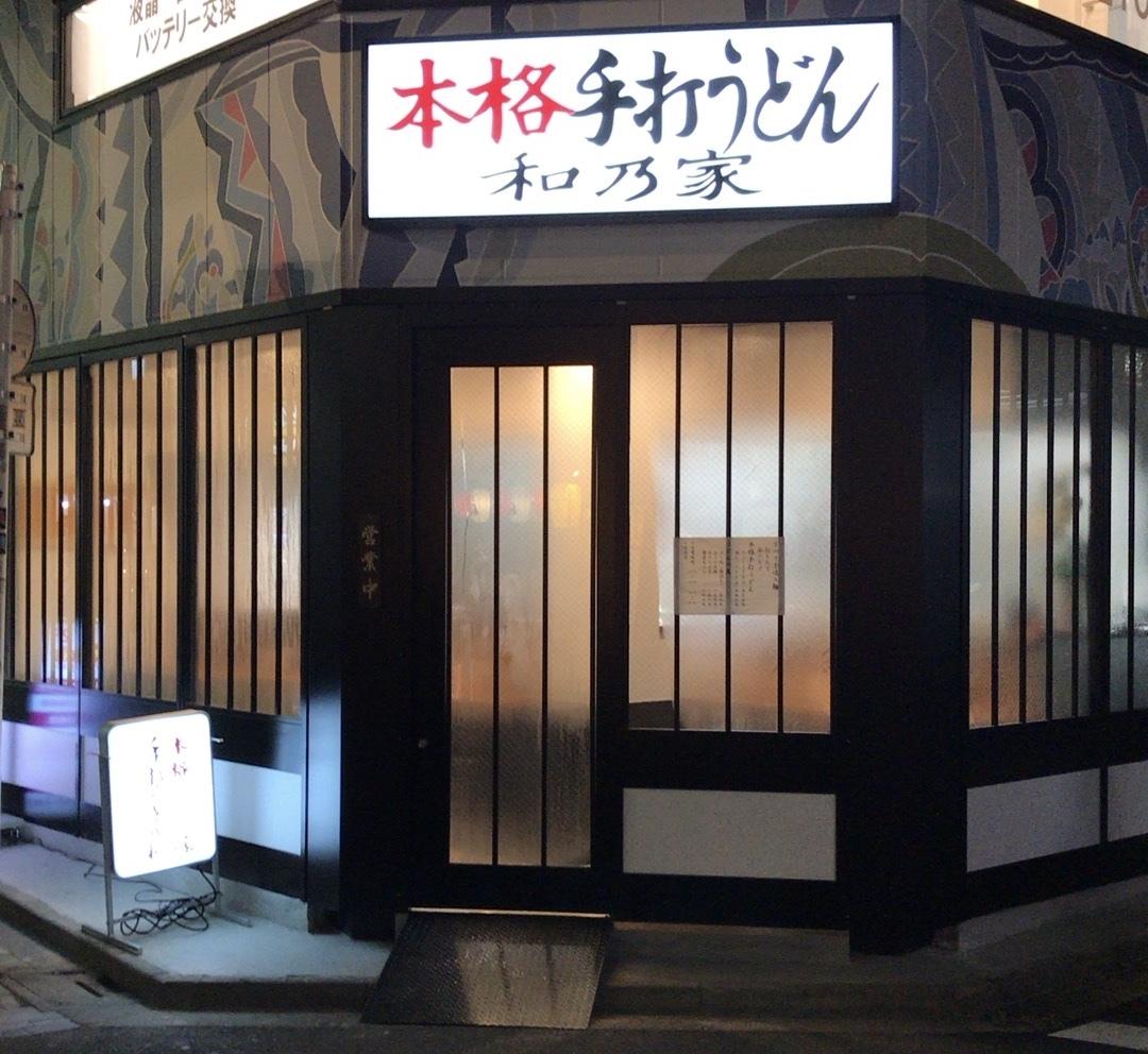 wanoya7.jpg
