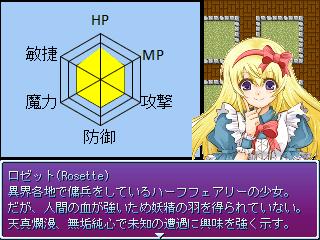 [妖晶花]ロゼット1