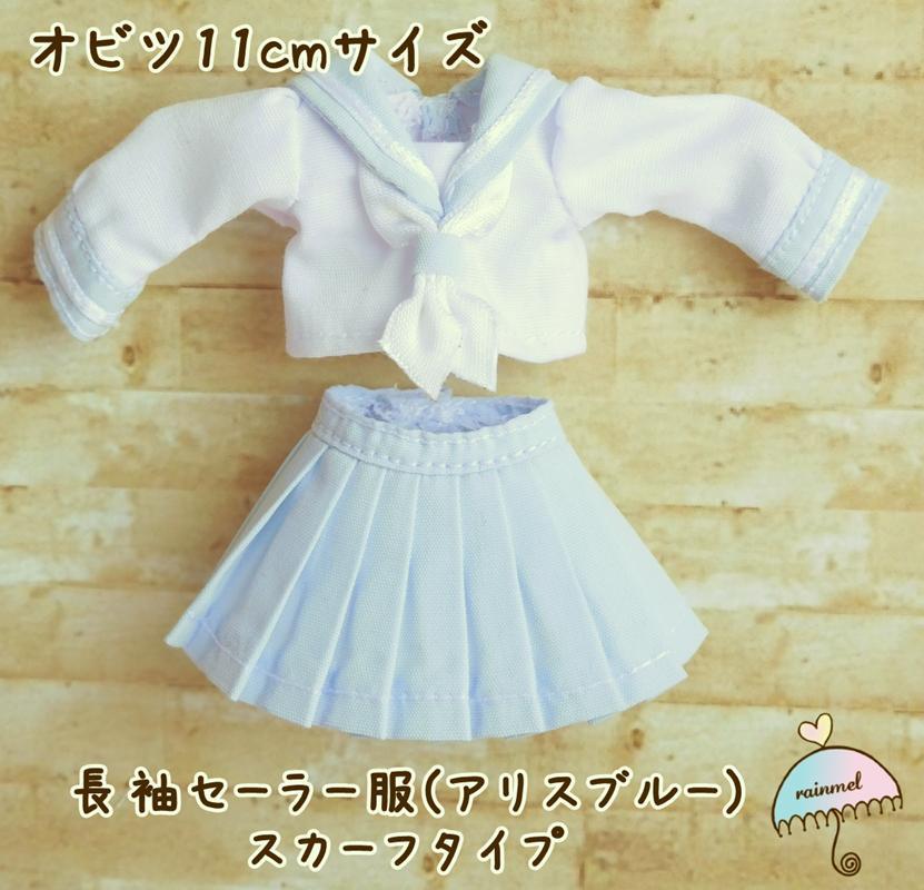 [rainmel] オビツ11 長袖セーラー服 アリスブルー スカーフ