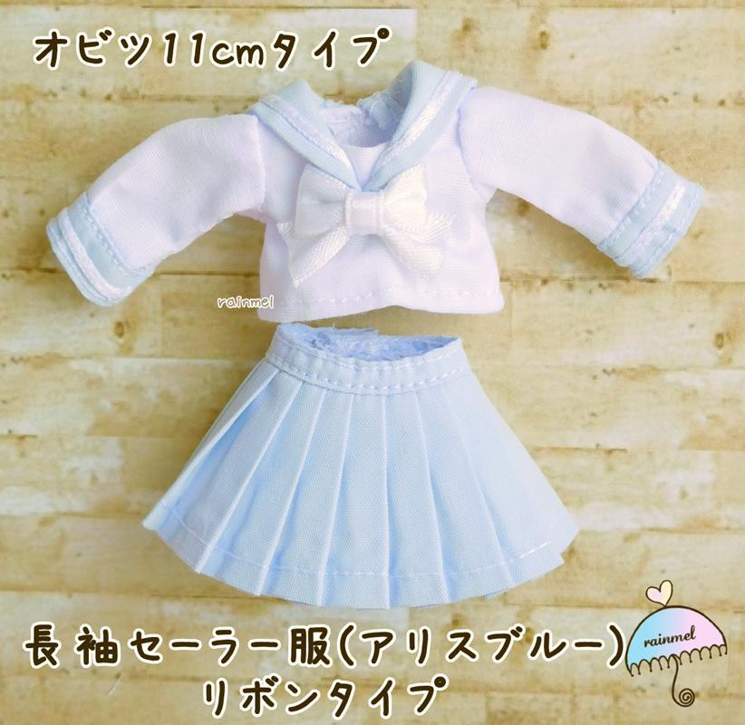 [rainmel] オビツ11 長袖セーラー服 アリスブルー リボン
