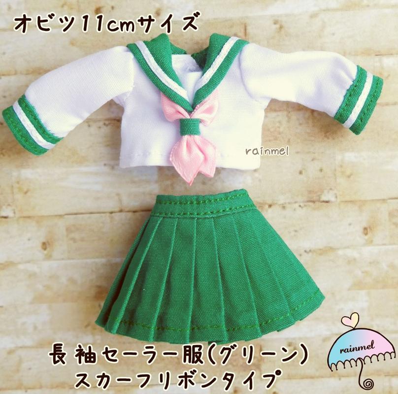 [rainmel] オビツ11 長袖セーラー服 グリーン スカーフ