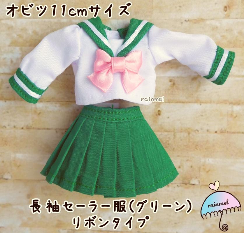 [rainmel] オビツ11 長袖セーラー服 グリーン リボン