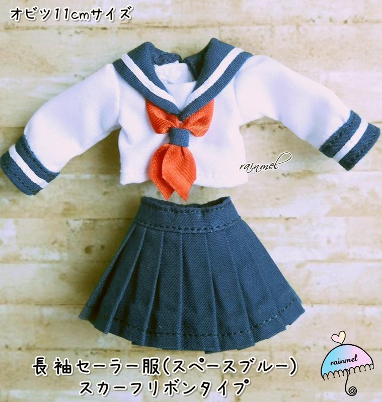 [rainmel] オビツ11 長袖セーラー服 スペースブルー スカーフ