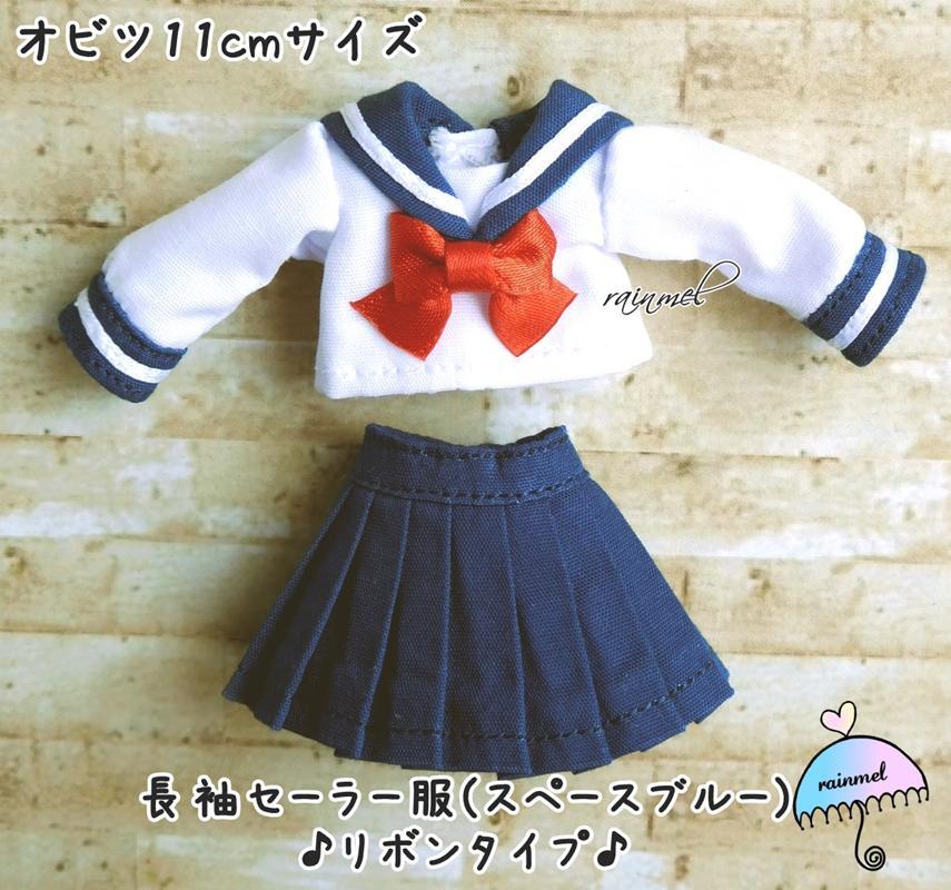 [rainmel] オビツ11 長袖セーラー服 スペースブルー リボン