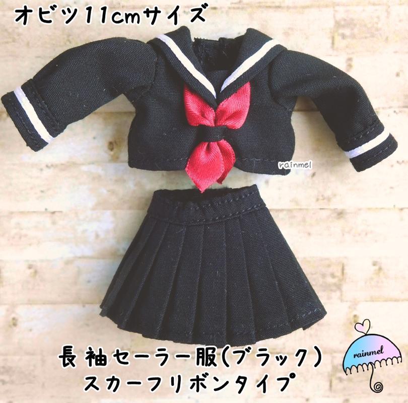 [rainmel] オビツ11 長袖セーラー服 ブラック スカーフ