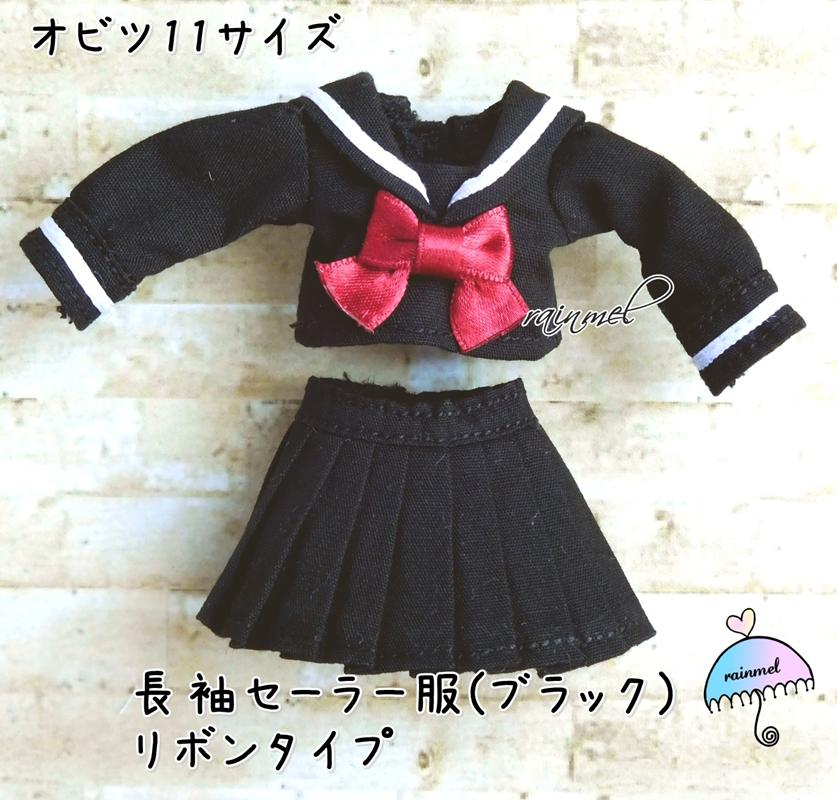 [rainmel] オビツ11 長袖セーラー服 ブラック リボン