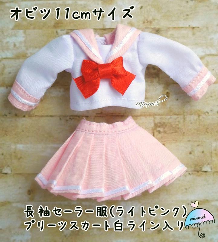 [rainmel] オビツ11 長袖セーラー服 ライトピンク リボン 白ラインスカート