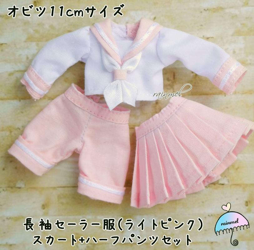 [rainmel] オビツ11 長袖セーラー服 ライトピンク スカーフ スカート+ハーフパンツセット