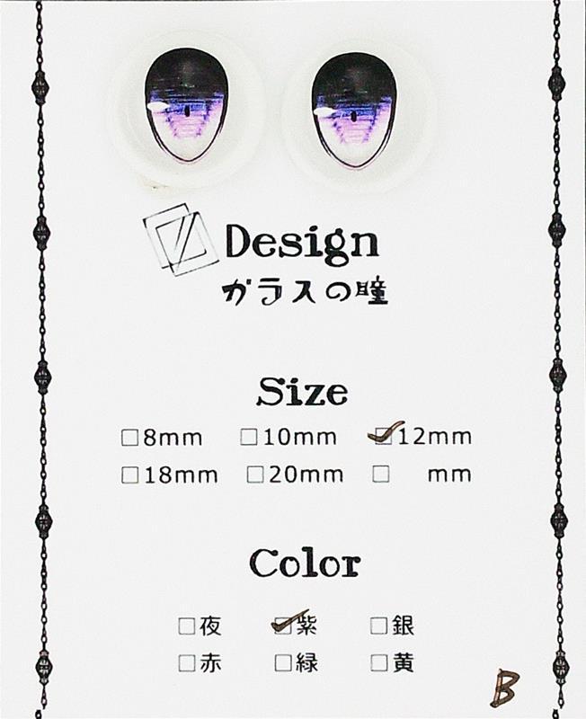 [第九天獄] B級品・ガラスの瞳・パール紙:12mmレジンアイ・夜