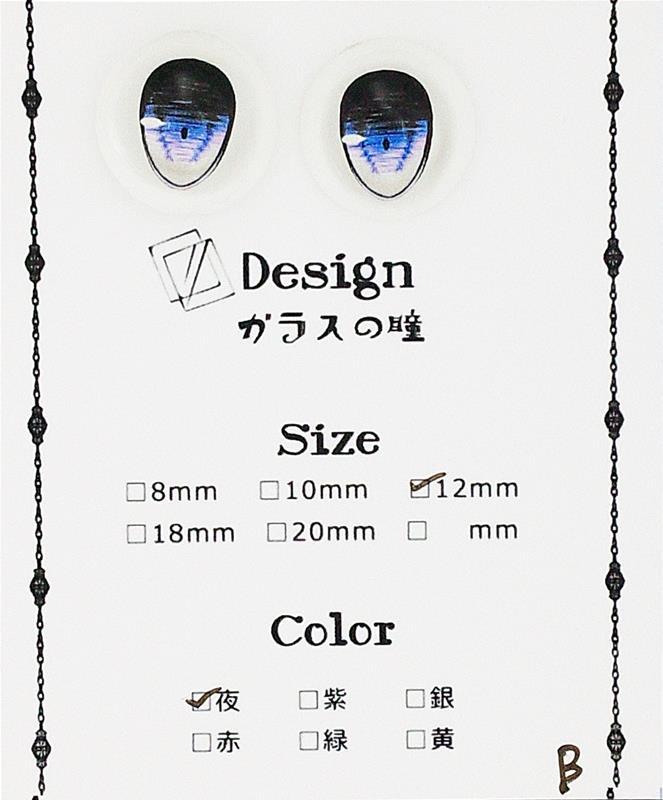 [第九天獄] B級品・ガラスの瞳・パール紙:12mmレジンアイ・紫