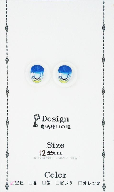 [第九天獄] B級品・魔法使いの瞳・パール紙:12mmレジンアイ・空色