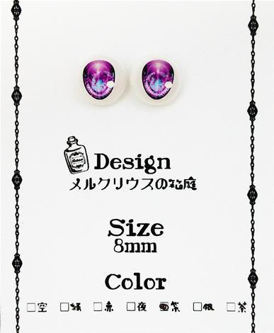[第九天獄] B級品・メルクリウスの箱庭・パール紙:8mmレジンアイ・紫