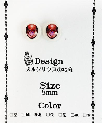 [第九天獄] B級品・メルクリウスの箱庭・パール紙:8mmレジンアイ・赤