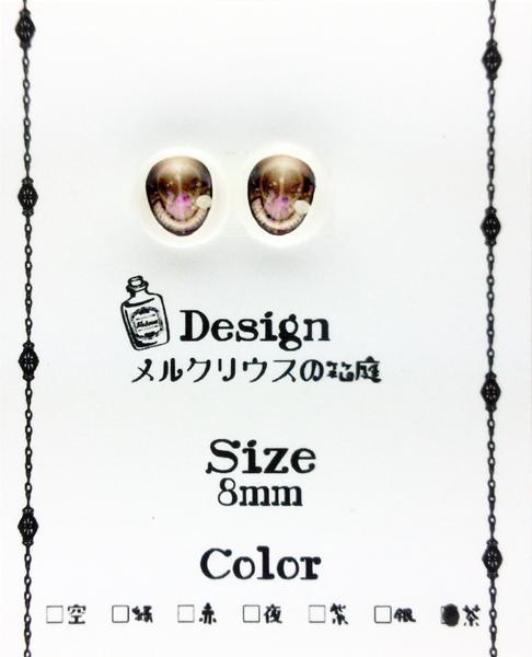 [第九天獄] B級品・メルクリウスの箱庭・パール紙:8mmレジンアイ・茶