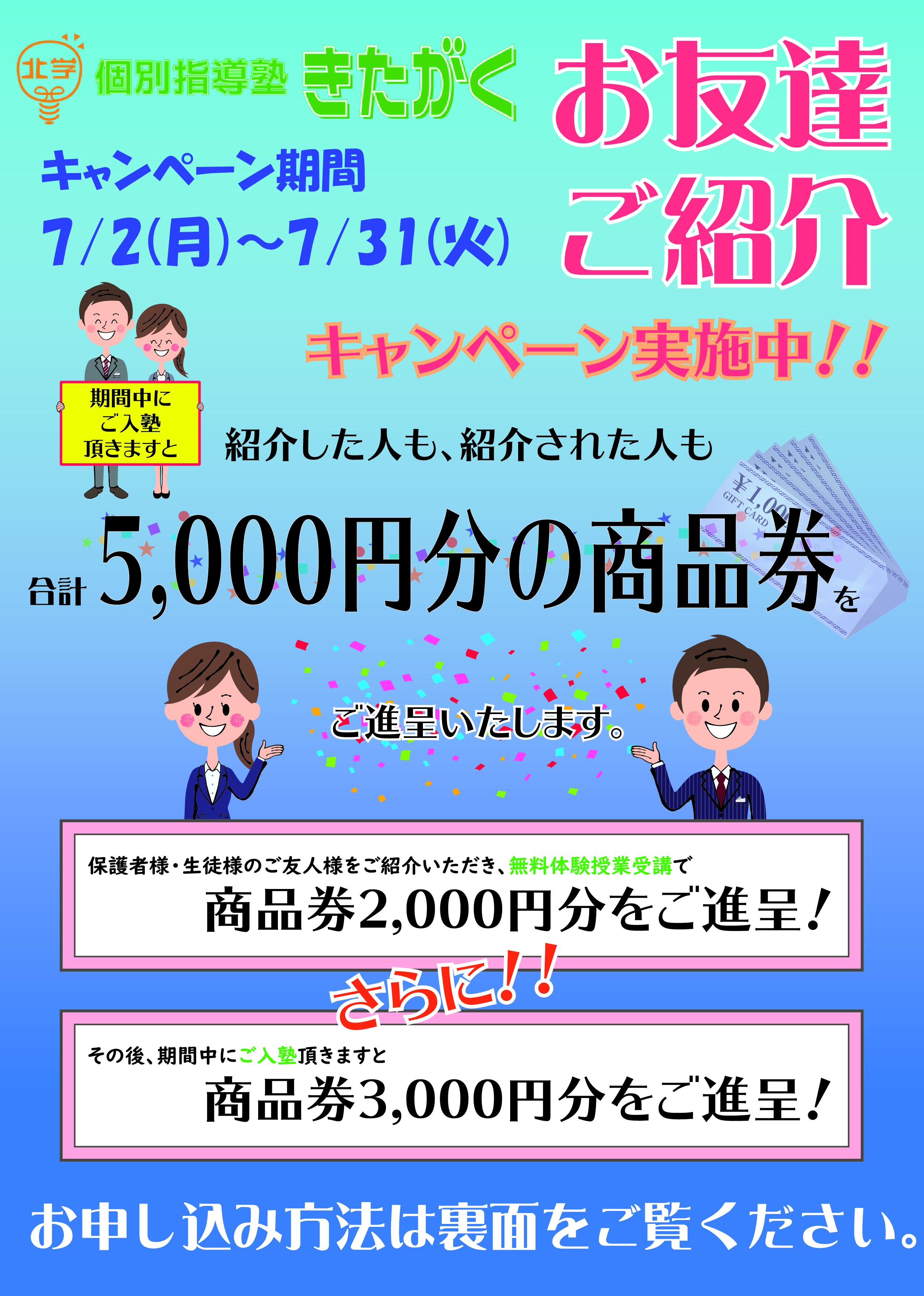 2018夏期お友達紹介キャンペーンオモテ-01