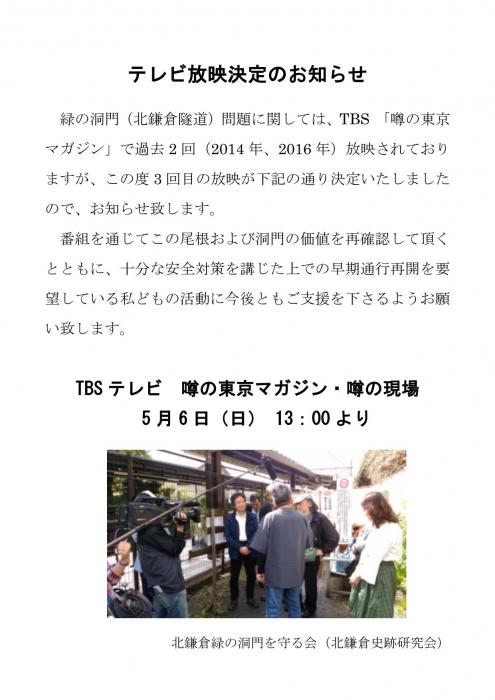 TBS TV1