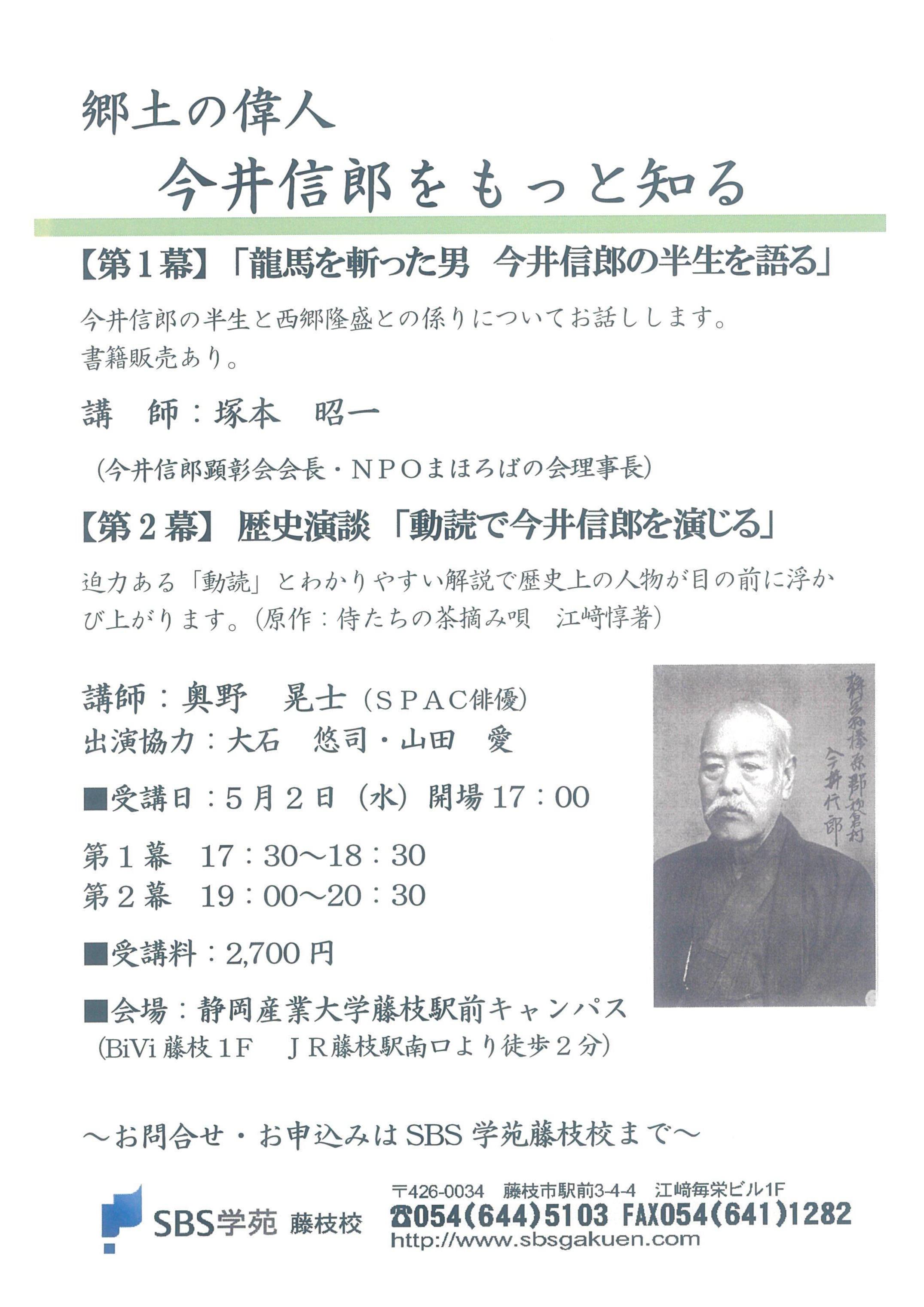 《チラシ》SBS藤枝「今井信郎」
