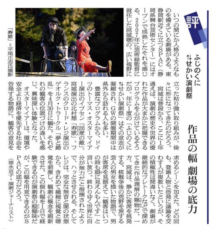 朝日新聞夕刊5月10日 『寿歌』劇評_n