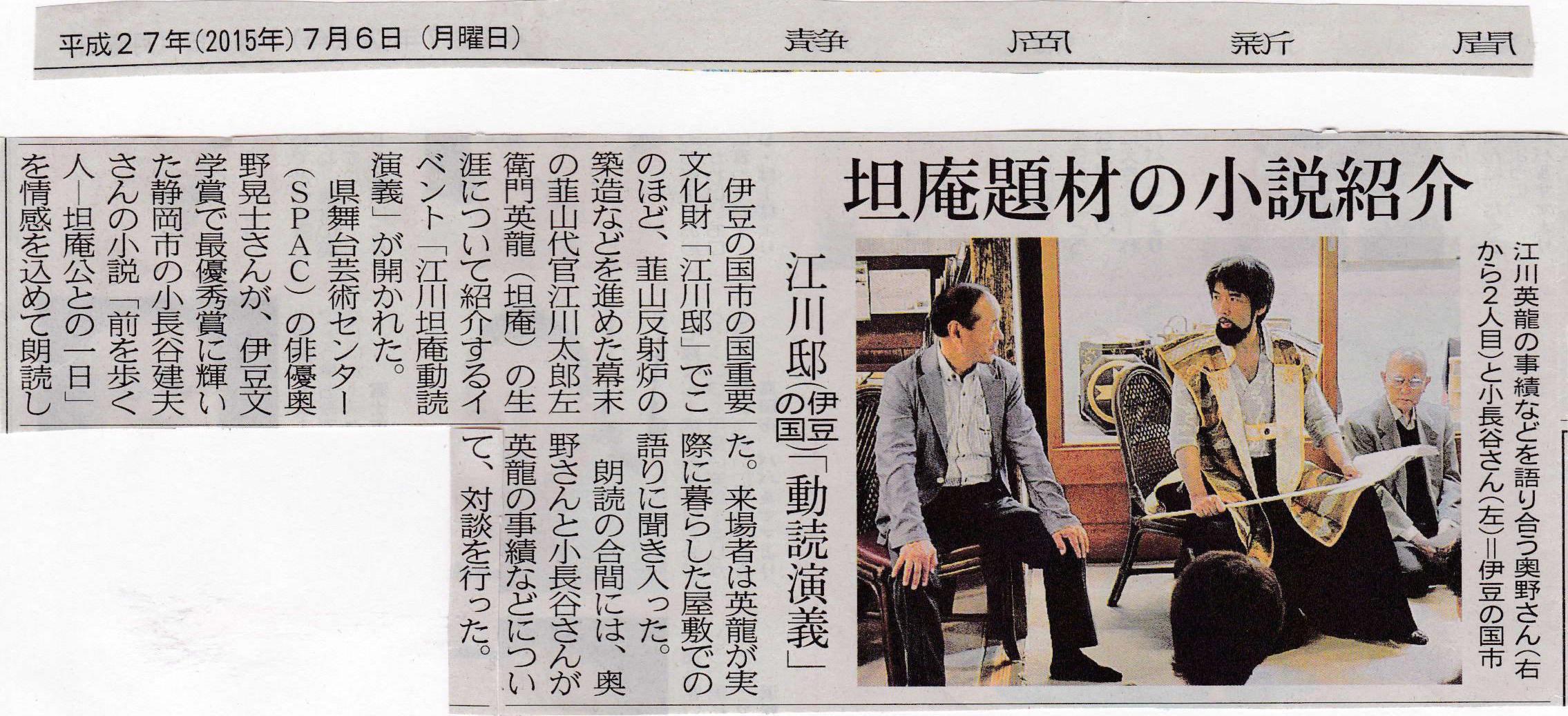 静岡新聞 江川邸