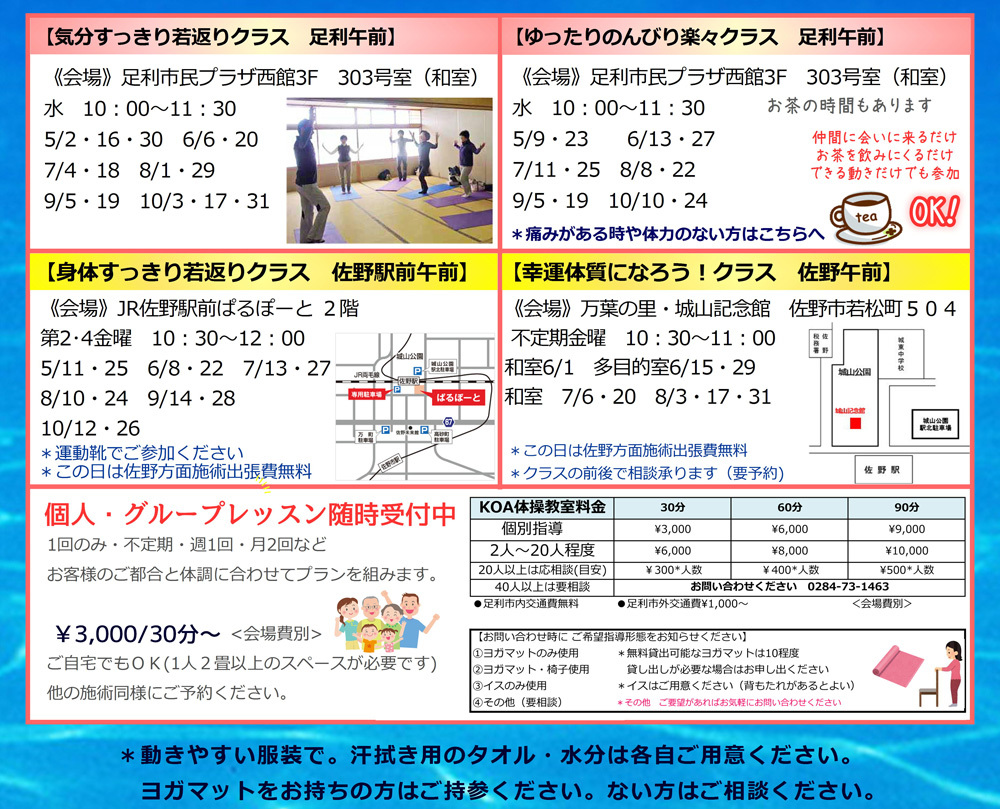 20185体操B