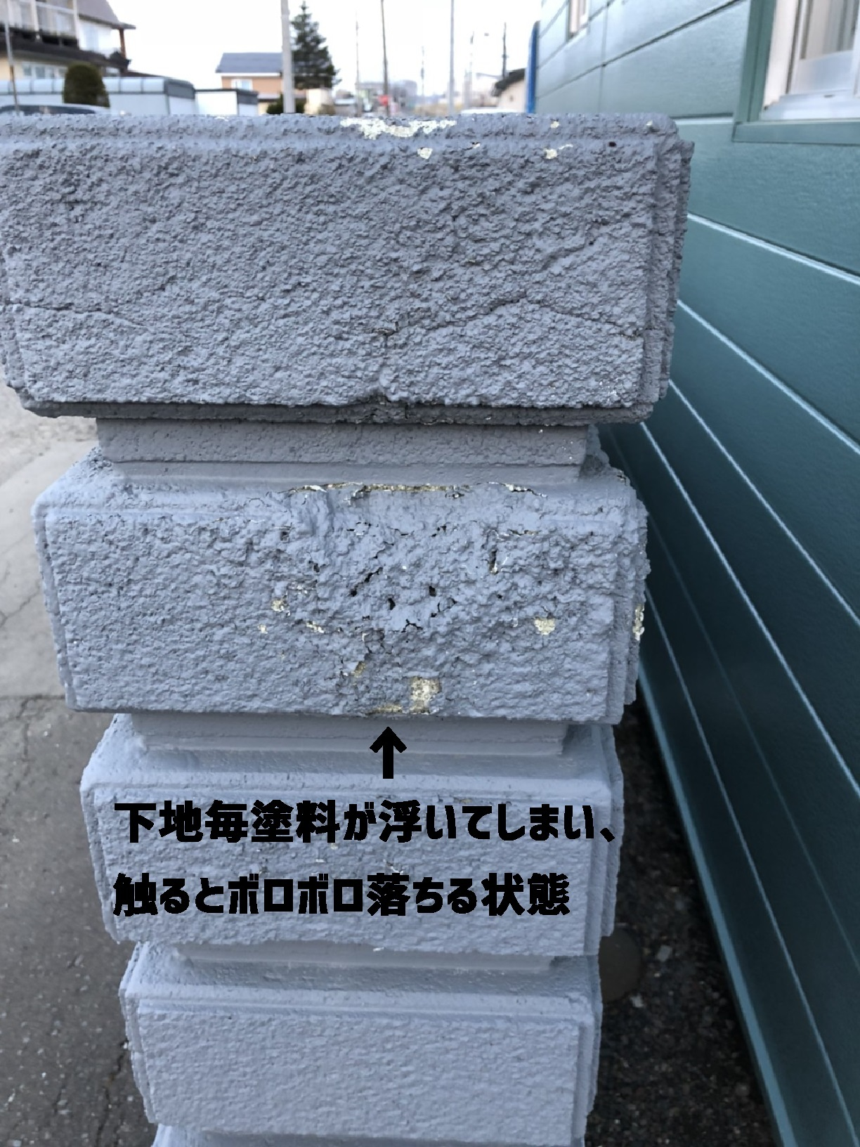桜ケ岡M様宅 塀 現状2