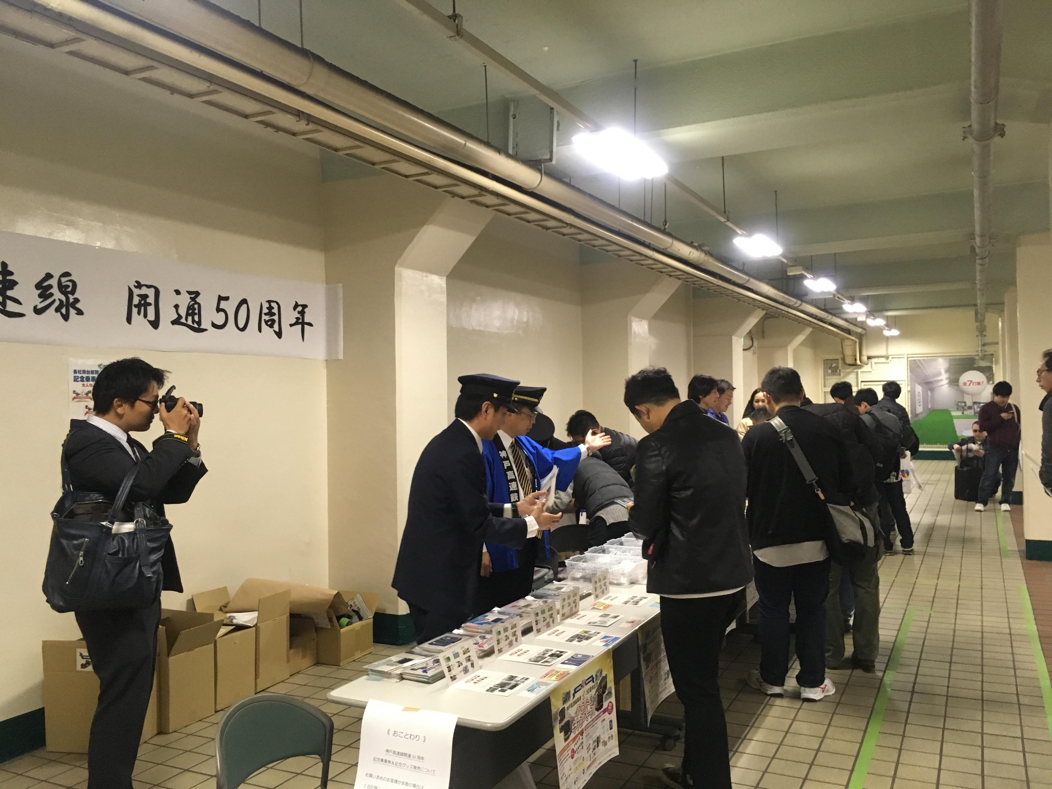 20180407神戸高速50周年販売会1