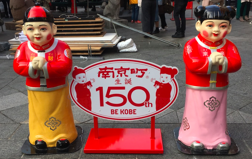 20180410南京町150周年看板