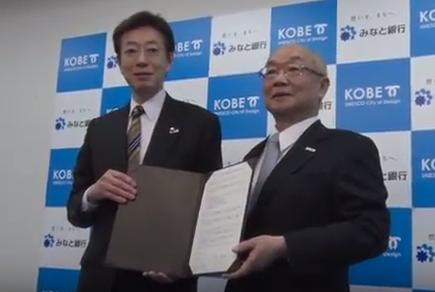 20180413みなと銀と神戸市が産業振興で連携協定