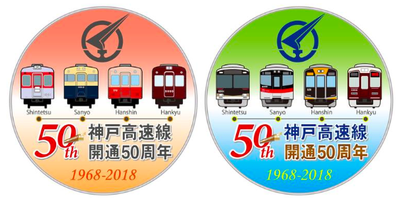 20180419神戸高速50周年ヘッドマーク