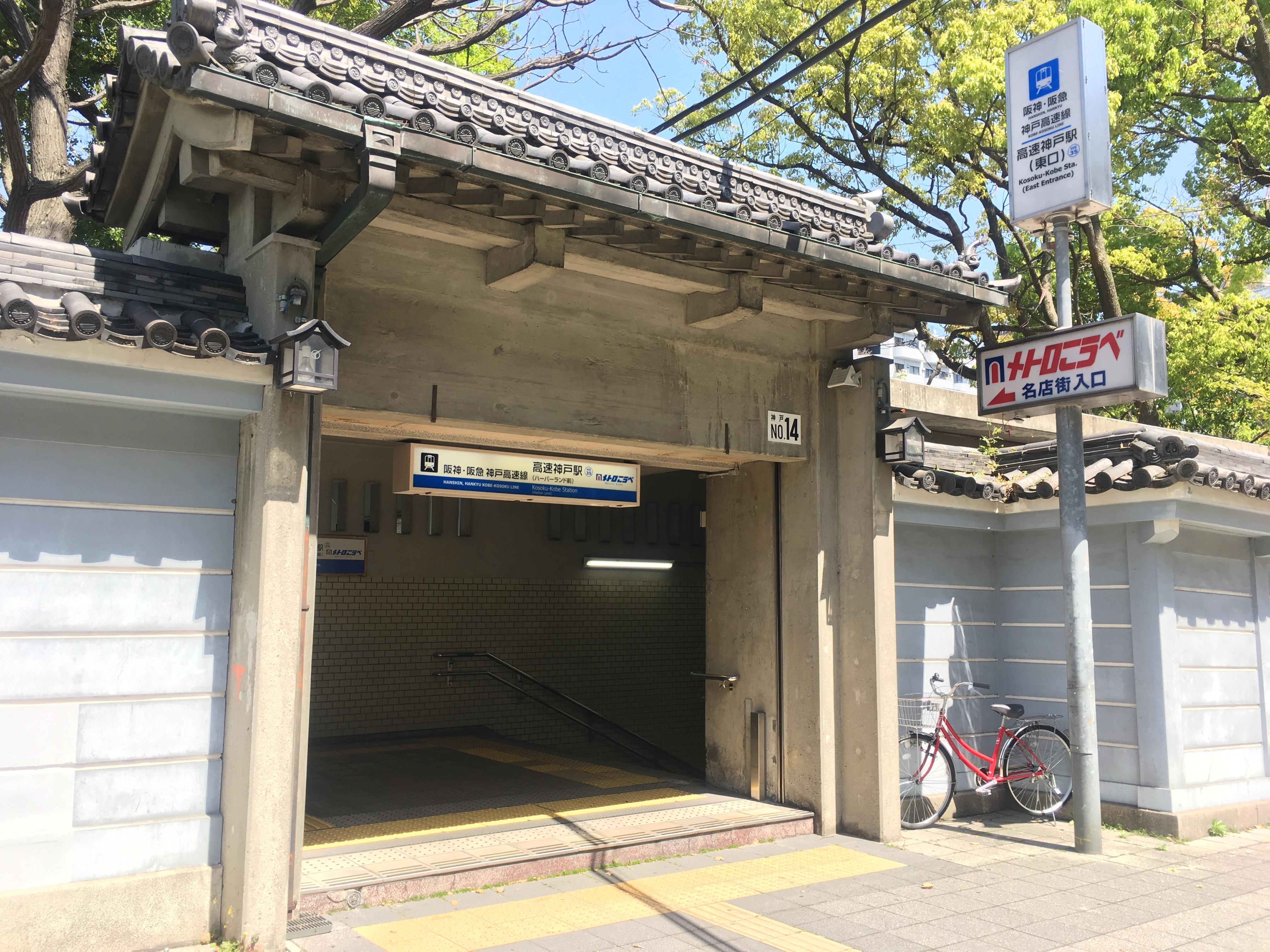 20180419高速神戸駅