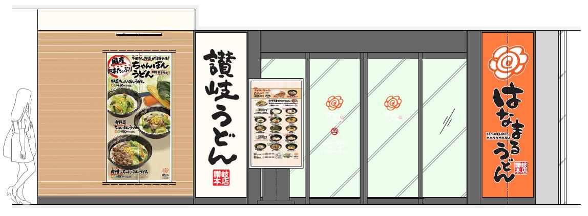 20180419はなまるうどん高速神戸