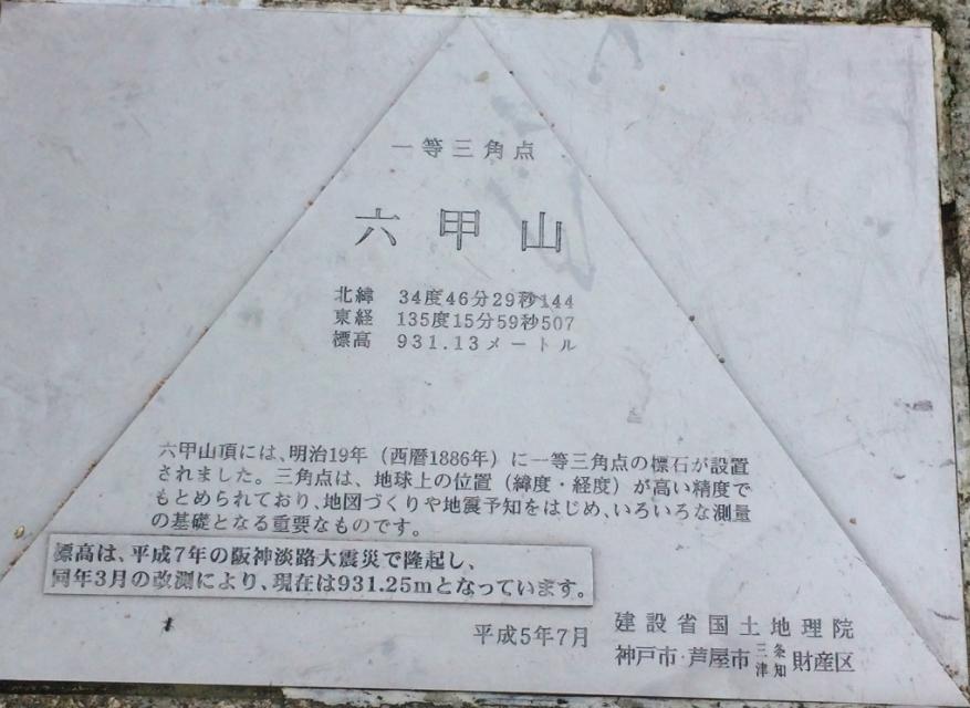 20180423六甲山三角点