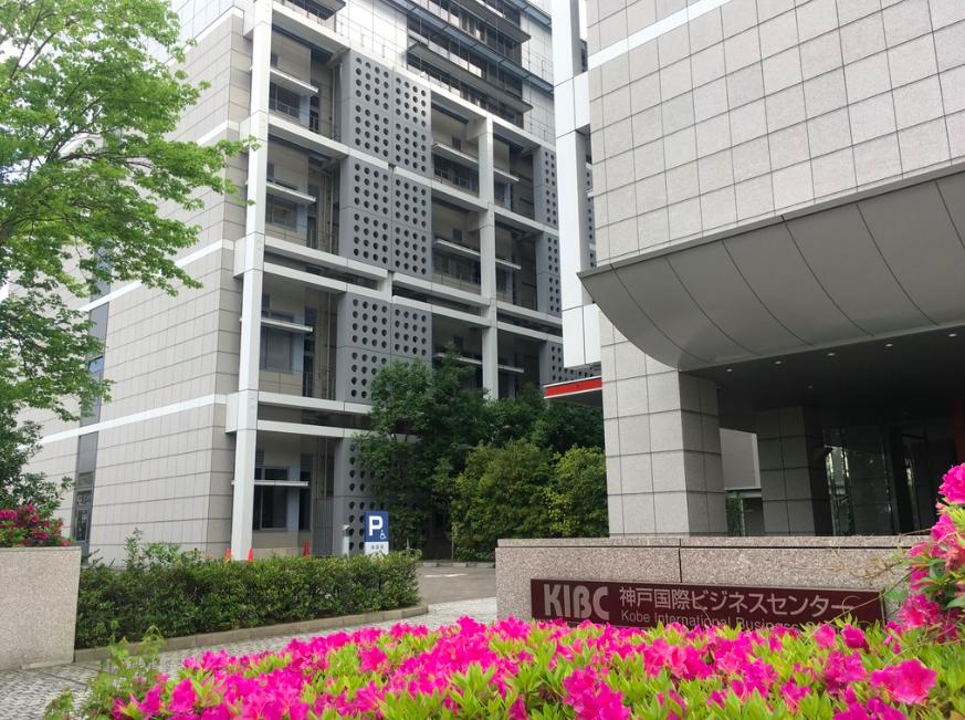 20180430神戸国際ビジネスセンター