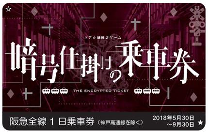 20180516阪急電鉄リアル謎解きゲーム1日乗車券