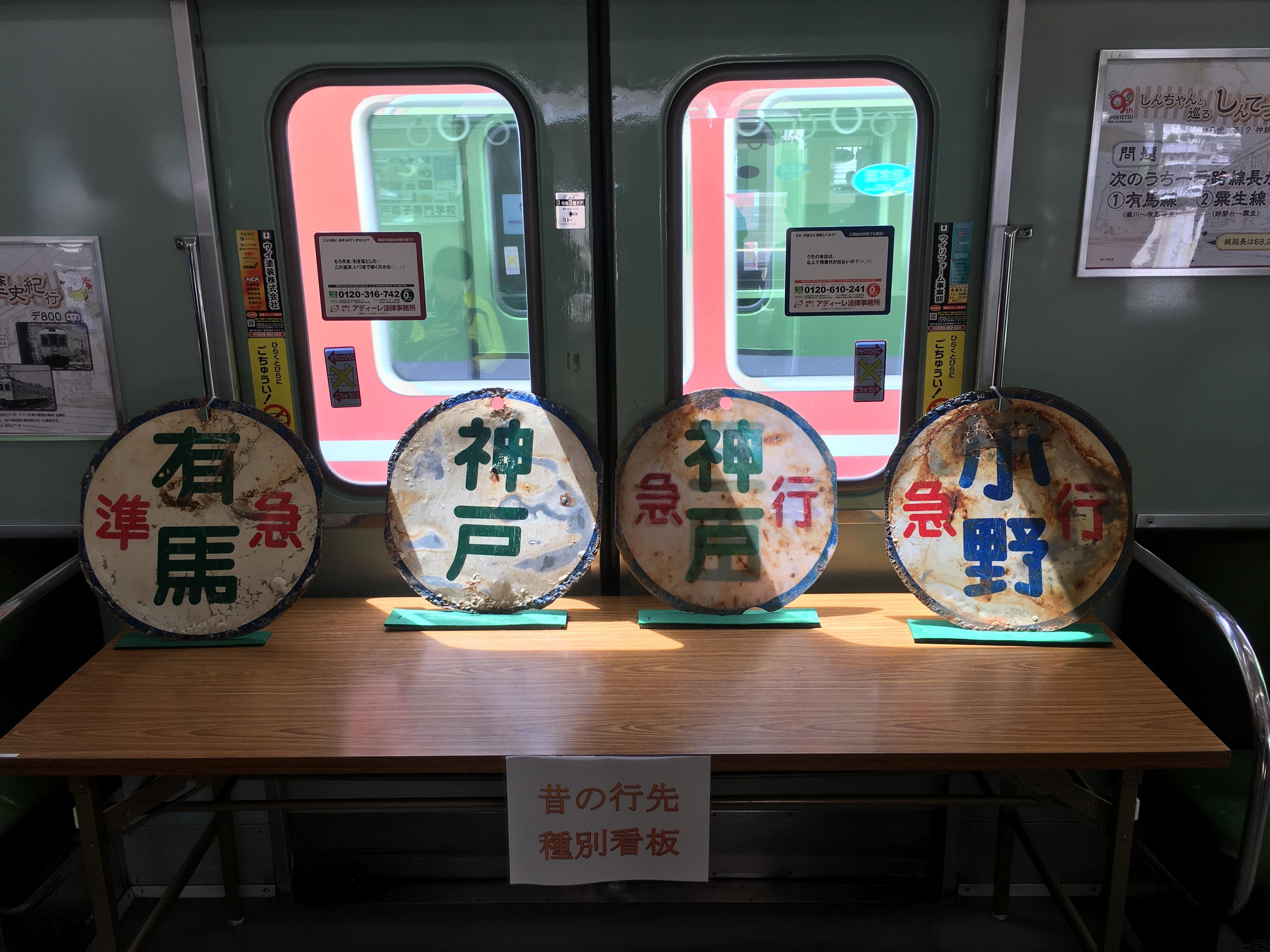 20180519神戸電鉄の行き先表示板