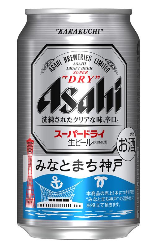 20180521スーパドライみなとまち神戸缶